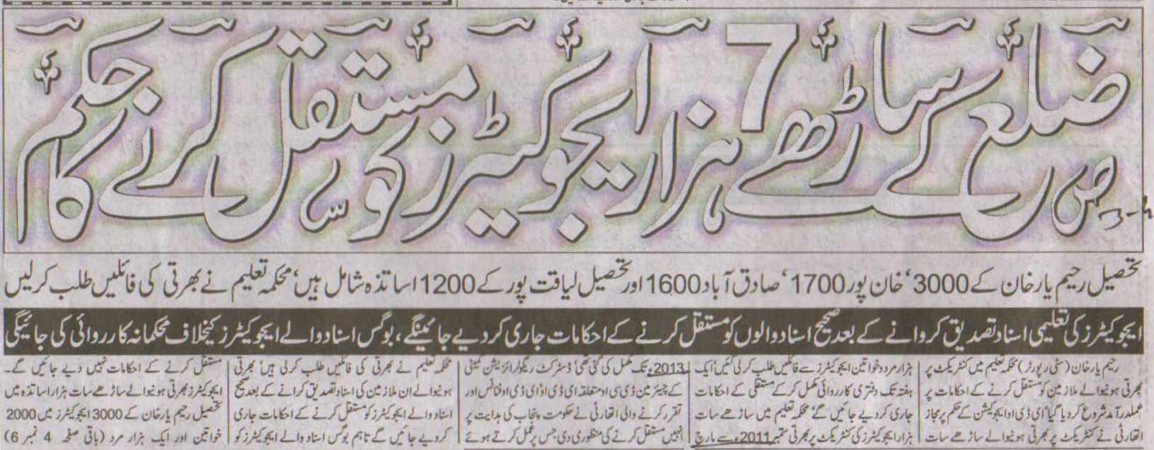 EDO Education ordered to permenent 7500 Educators in Rahim Yar Khan