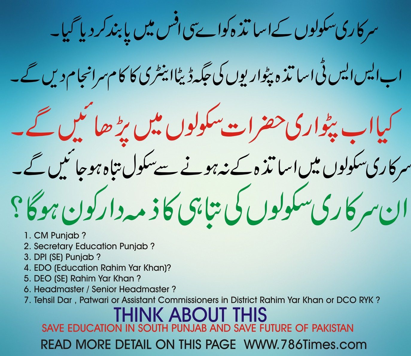 Save Education in South Punjab and Save Future of Pakistan