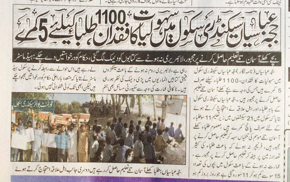 Missing Facilities in Govt High School for Boys Jajja Abasian KhanPur