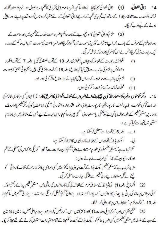 PEEDA ACT 2006 Urdu Version - PAGE NO. 12
