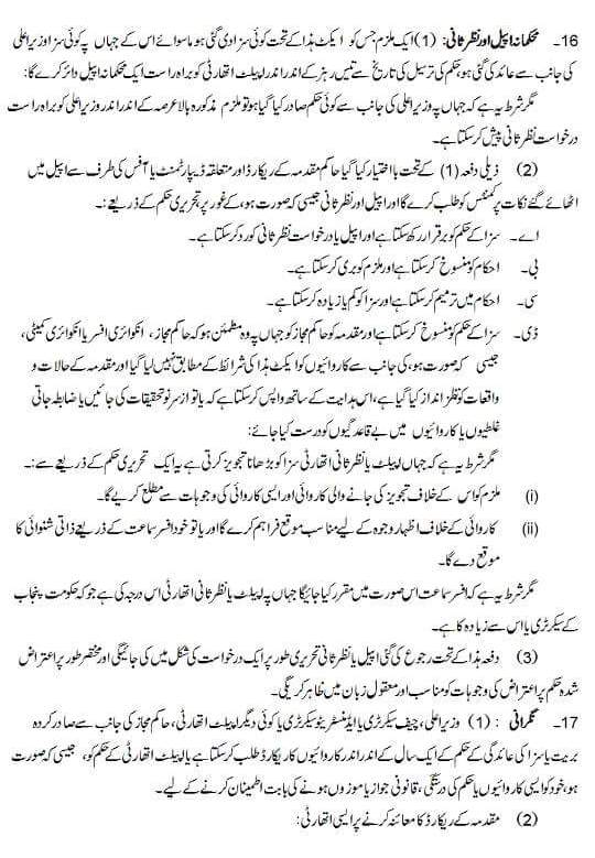 PEEDA ACT 2006 Urdu Version - PAGE NO. 13