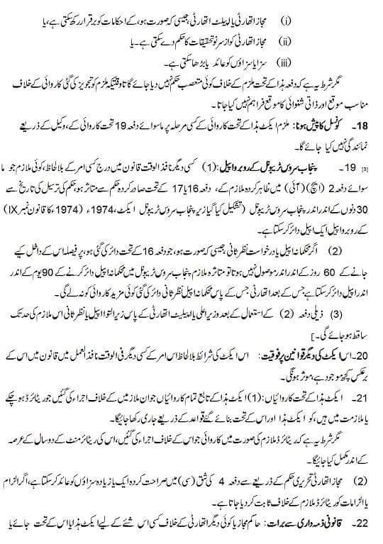 PEEDA ACT 2006 Urdu Version - PAGE NO. 14