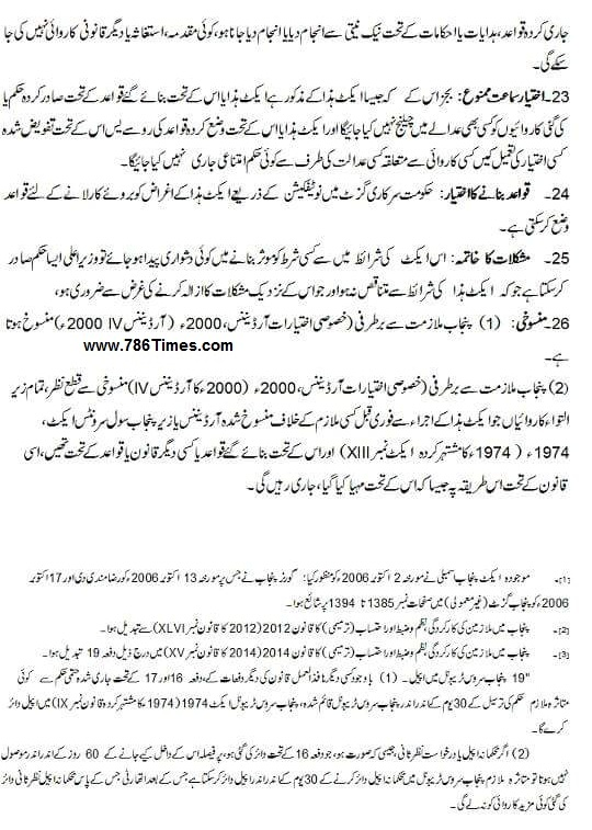 PEEDA ACT 2006 Urdu Version - PAGE NO. 15