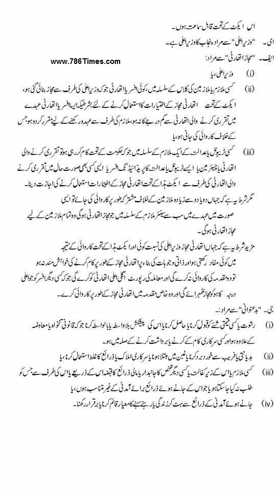 PUNJAB EMPLOYEES EFFICIENCY DISCIPLINE AND ACCOUNTABILITY 2006 IN URDU