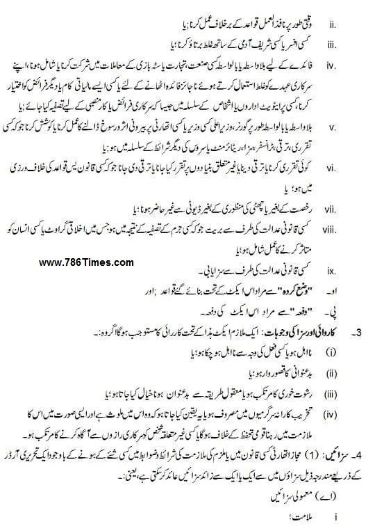 PEEDA ACT 2006 Urdu Version - 4