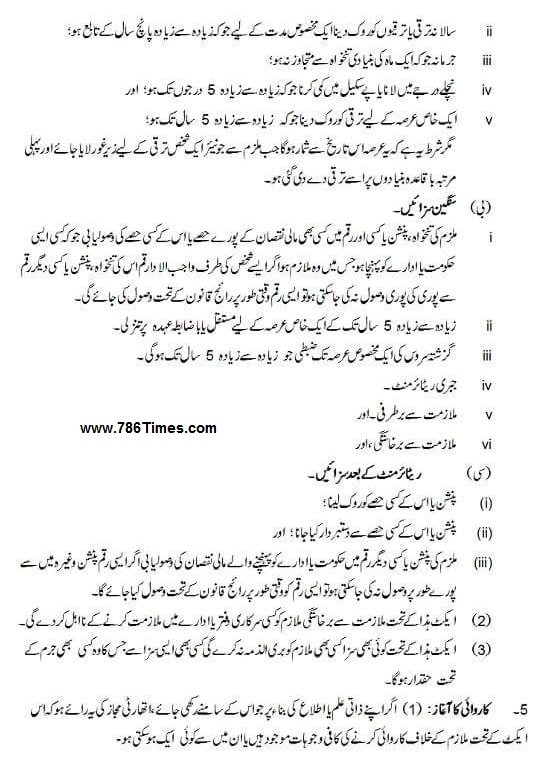 PEEDA ACT 2006 Urdu Version