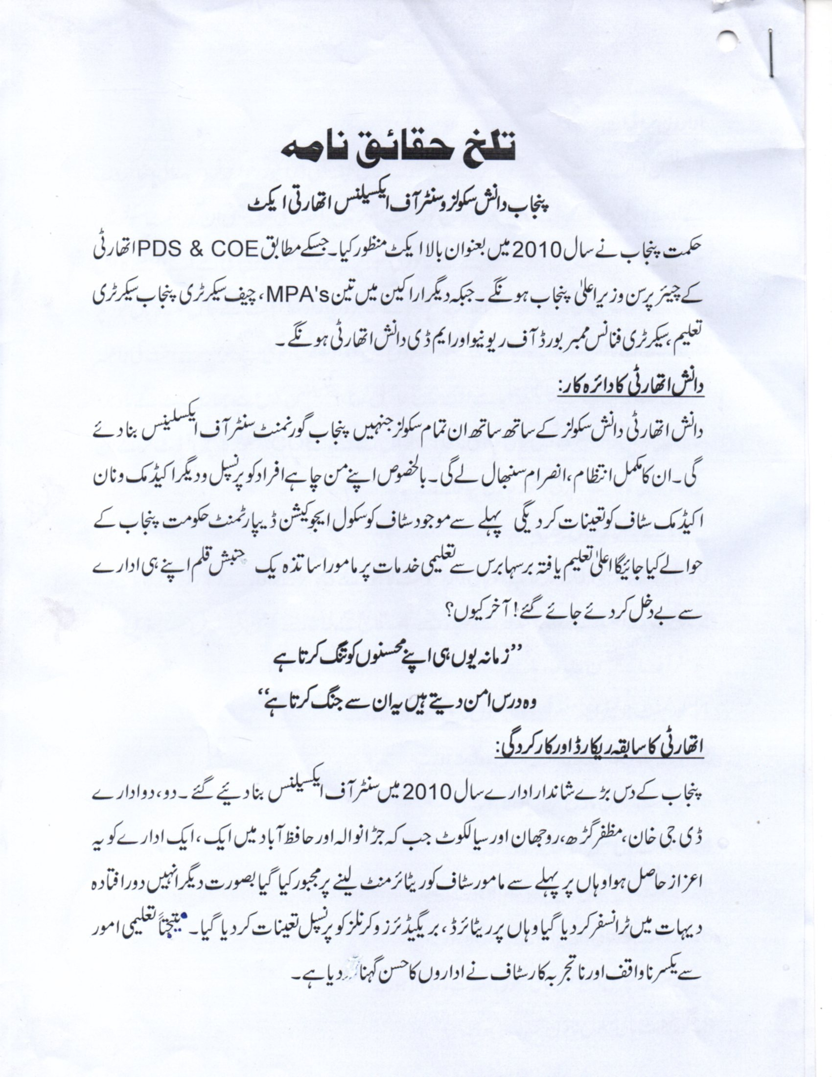 Punjab Danish schools center of excellence authority Act actual reality