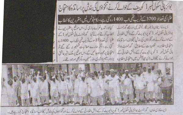Teachers Protest in Dera Ghazi Khan against Government of the Punjab