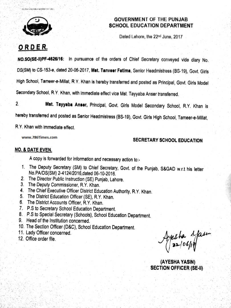 MUTUAL TRANSFER OF HEAD TEACHERS WITHIN THE CITY OF RAHIM YAR KHAN