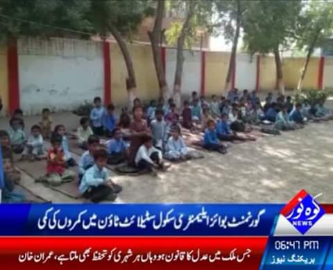 NEED CLASS ROOMS IN GBES SATELLITE TOWN KHANPUR DISTRICT RAHIMYARKHAN