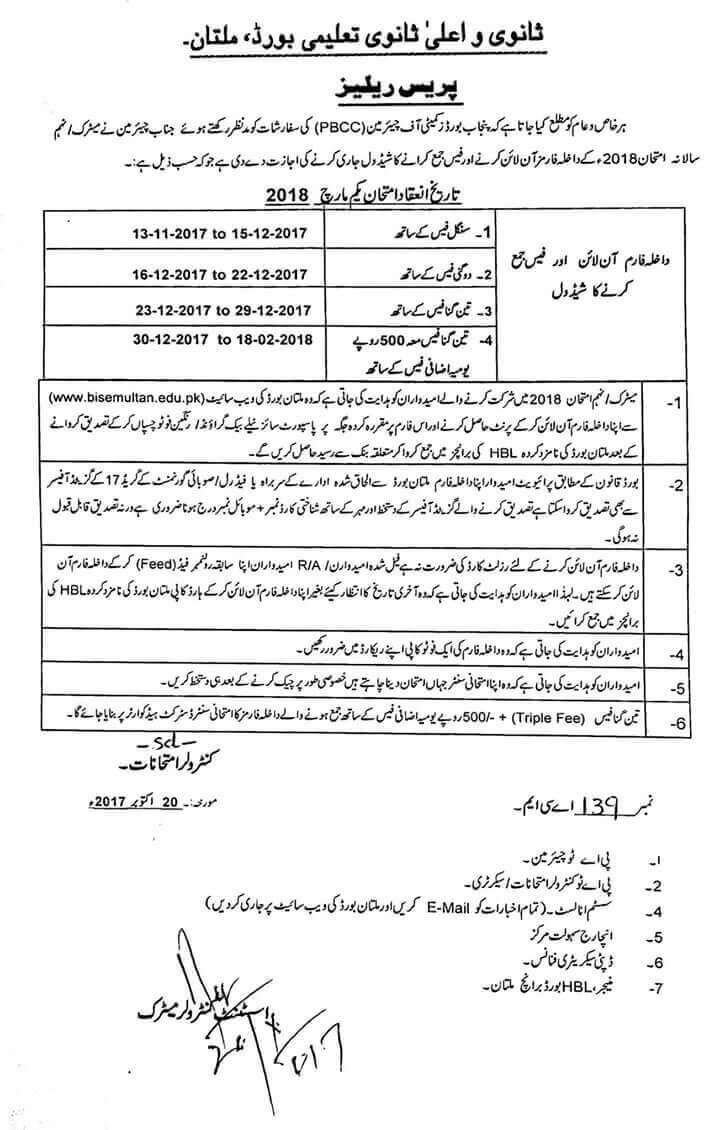 PBCC MULTAN BOARD SCHEDULE FOR SUBMISSION OF ADMISSION FORMS SSC ANNUAL 2018