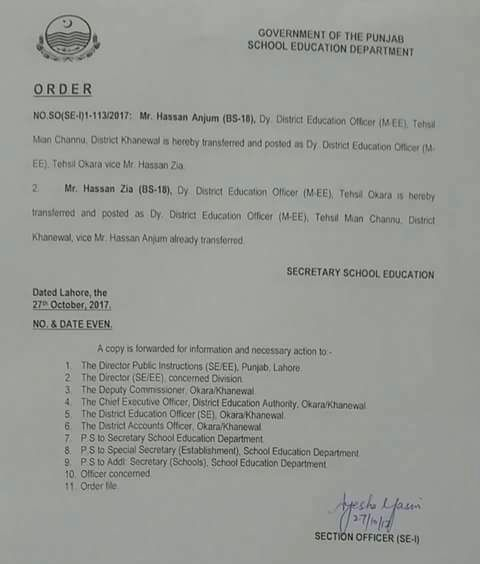 TRANSFER OF DEPUTY DISTRICT EDUCATION OFFICER M-EE IN PUNJAB SCHOOL EDUCATION DEPARTMENT