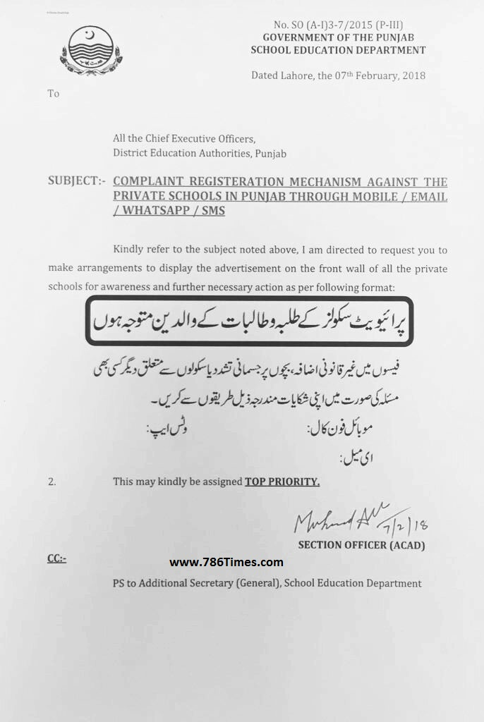 COMPLAINT REGISTRATION MECHANISM AGAINST THE PRIVATE SCHOOLS IN PUNJAB THROUGH MOBILE EMAIL WHATSAPP AND SMS