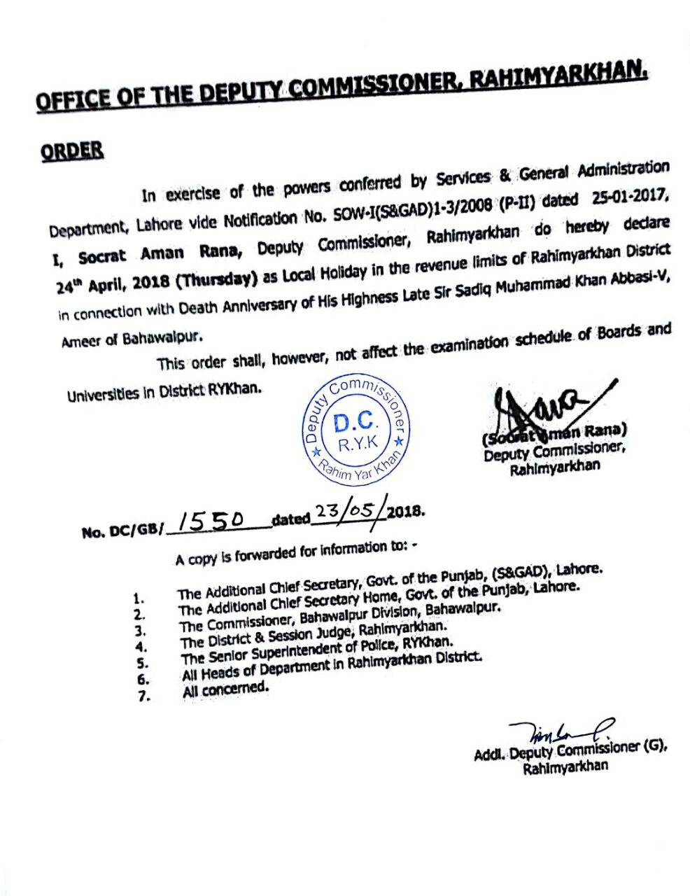 Dy. COMMISSIONER announced PUBLIC holiday in RAHIM YAR KHAN