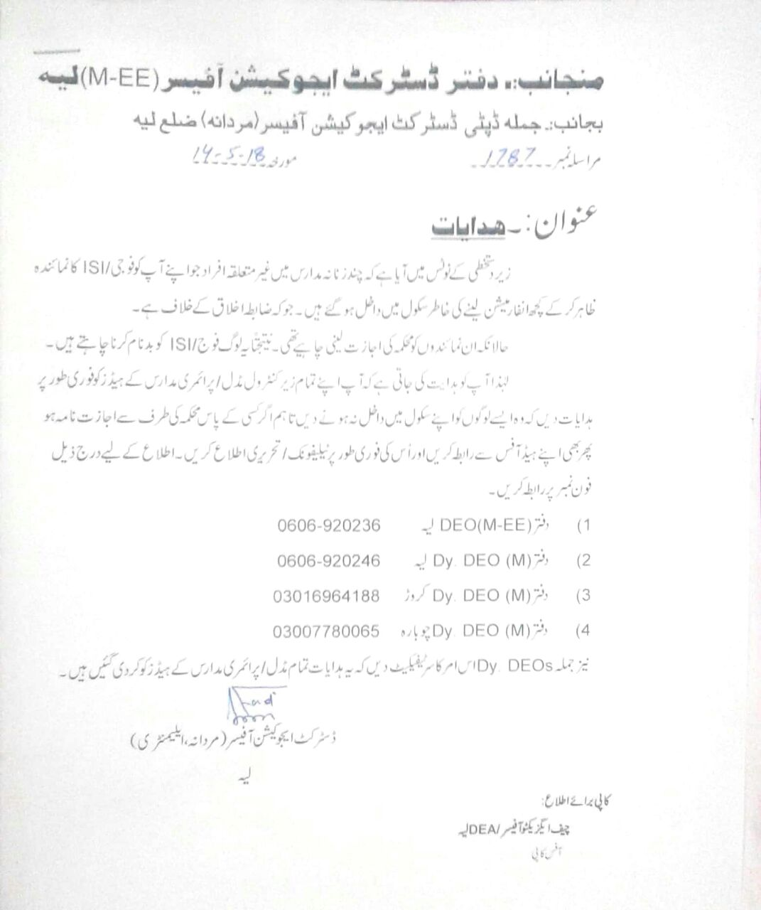 ENTRY OF NON STATE ACTORS BAN IN SCHOOLS