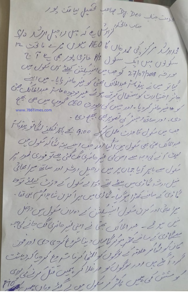AEO VIEW ABOUT CONFLICT WITH HEAD TEACHER IN GOVERNMENT PRIMARY SCHOOL LIAQUAT PUR