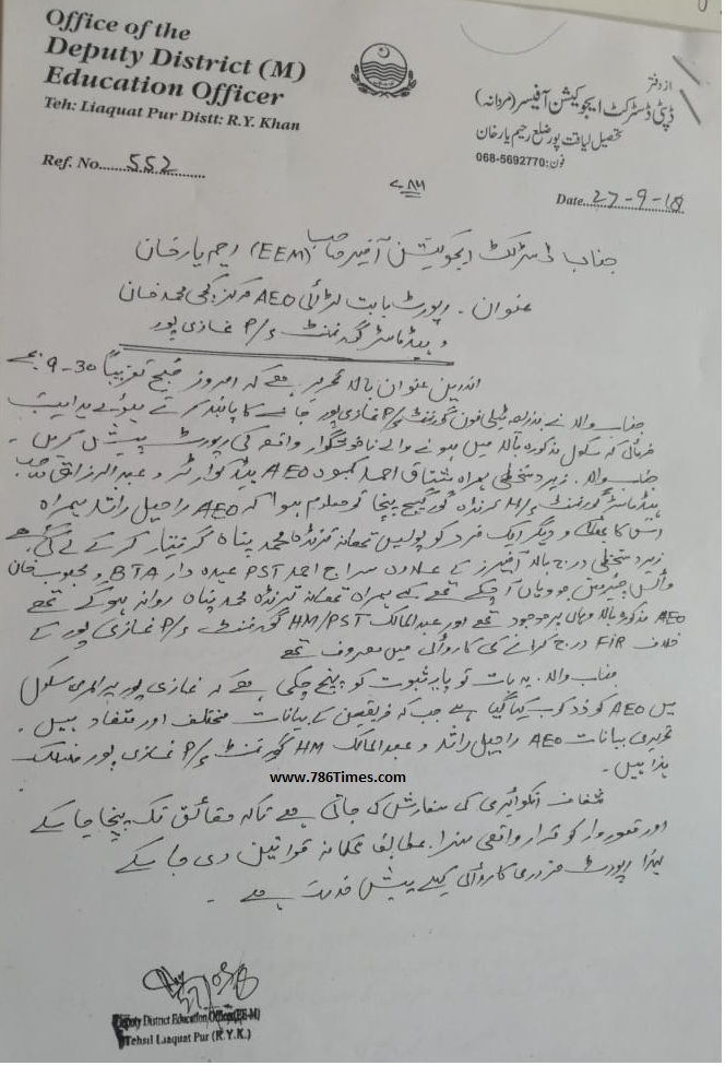Dy DEO EE MALE LIAQUAT PUR REPORT ABOUT CONFLICT BETWEEN AEO AND HEAD TEACHER IN GOVERNMENT PRIMARY SCHOOL LIAQUAT PUR