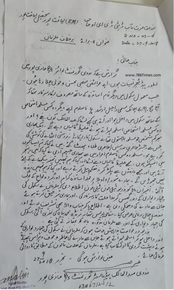 HEAD TEACHER VIEW CONFLICT WITH AEO IN GOVERNMENT PRIMARY SCHOOL LIAQUAT PUR
