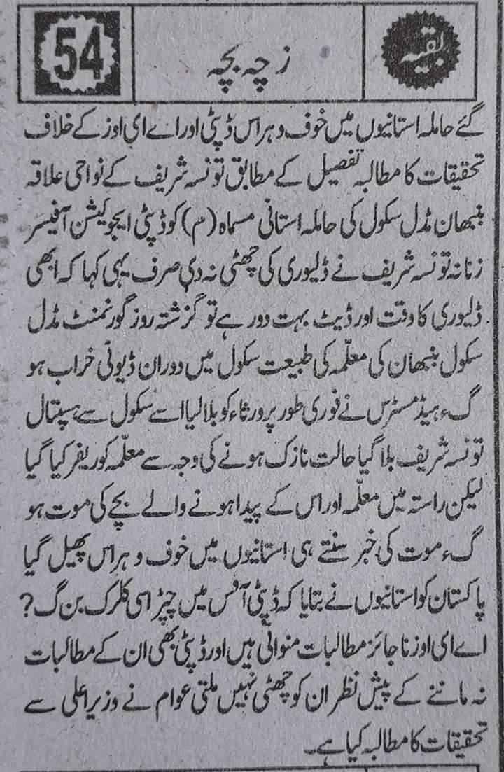 Taunsa Sharif-A Pregnant Teacher Died due to behavior of Dy DEO Women