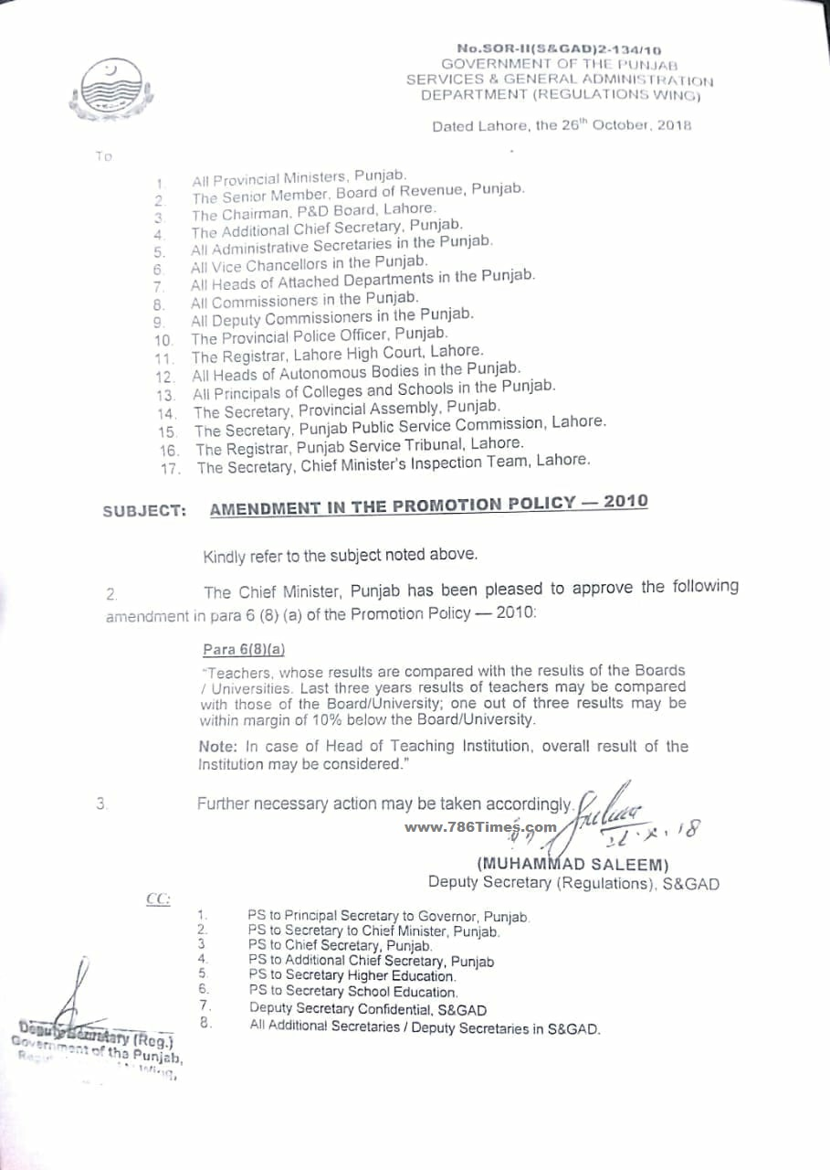 Amendment in the promotion Policy 2010 in school education department