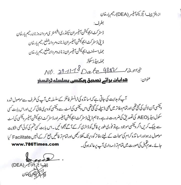 NO NEED FOR VACANT POST VERIFICATION FOR TRANSFER APPLICATION in Rahim YAr Khan