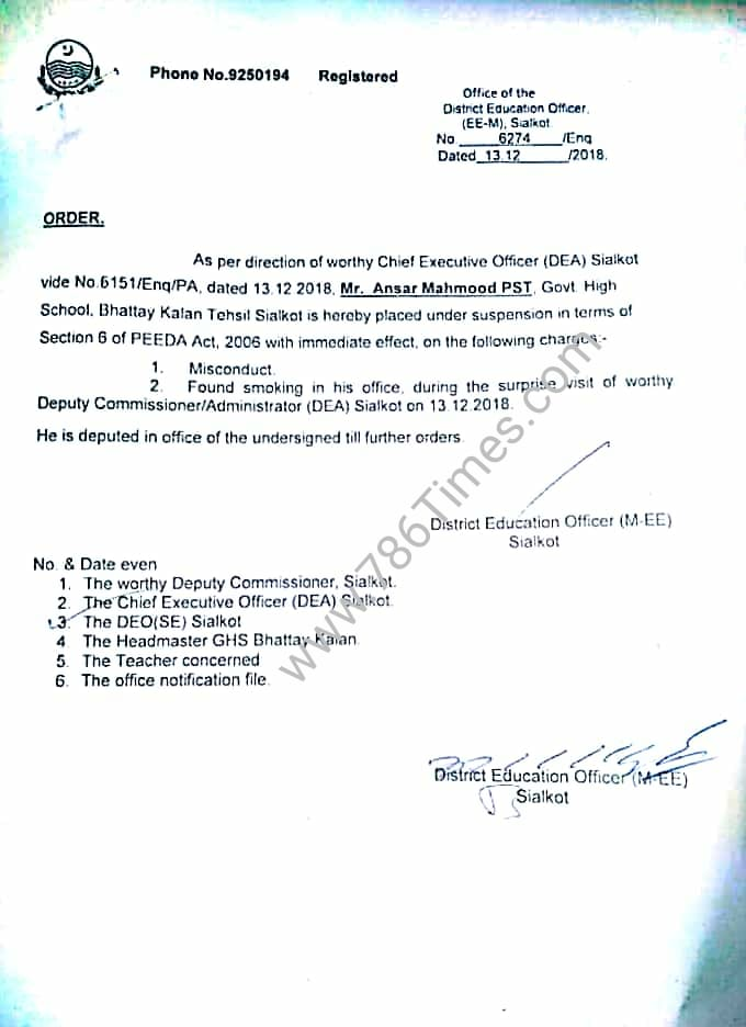Smoking-TEACHER SUSPENDED in SIALKOT BY DEO EE-M
