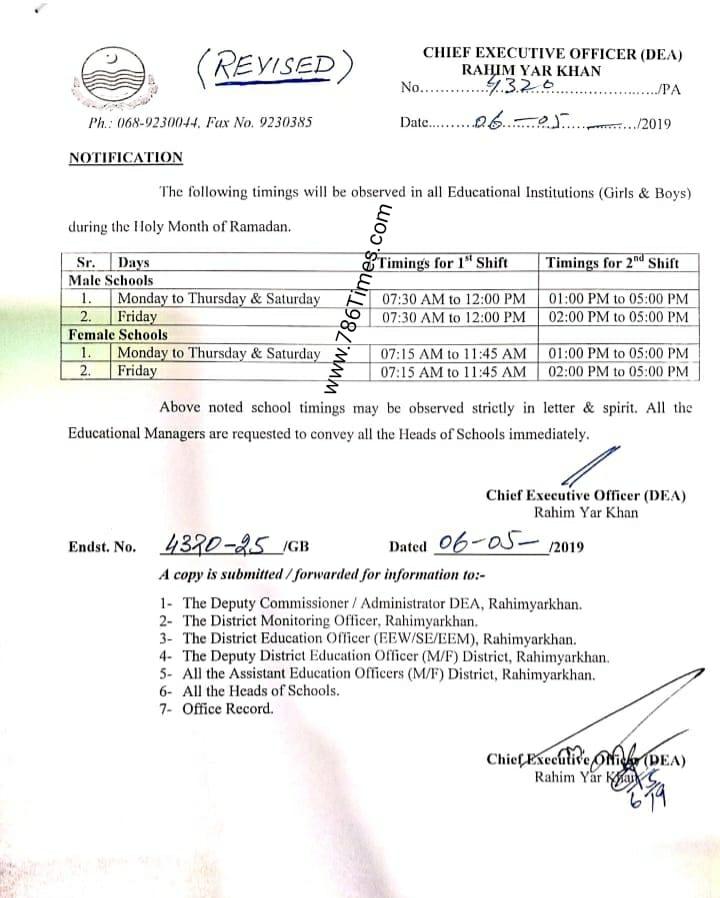 Revised Ramadan School Timing 2019 Changed in Rahim Yar Khan