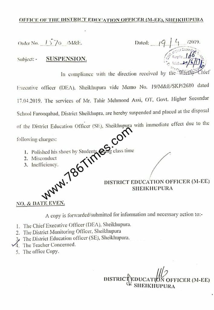 Suspension Of OT Teacher in GHSS Farooq Abad District SheikhuPura
