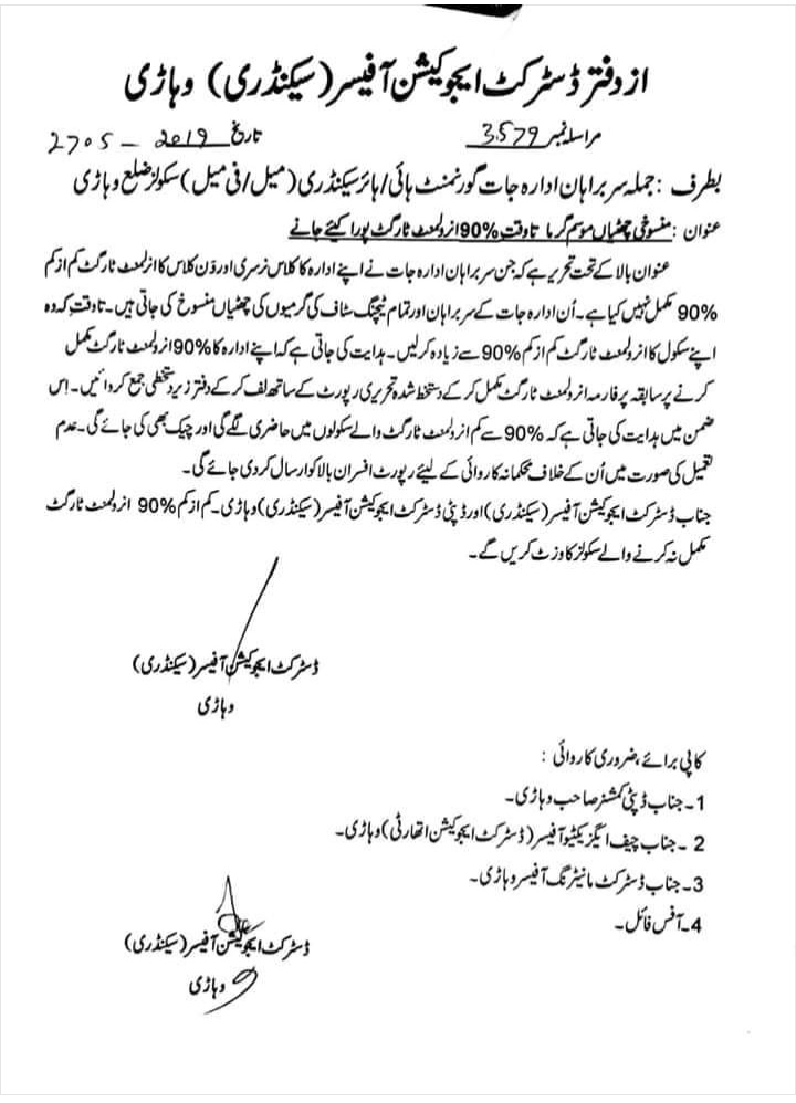 Cancellation of Summer Vacations 2019 in District Vehari