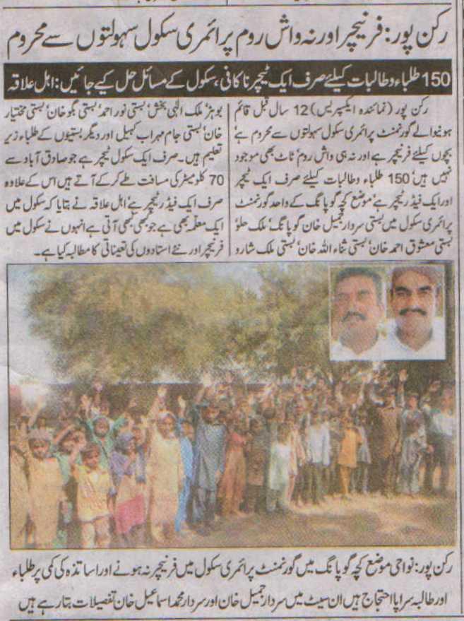 No Furniture No Washroom in Govt School Yeh hai Parha likha Punjab